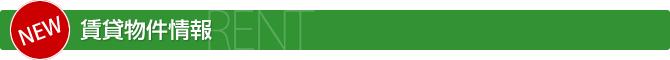 NEW 賃貸物件情報 SEARCH