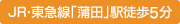 JR・東急線「蒲田」駅徒歩7分